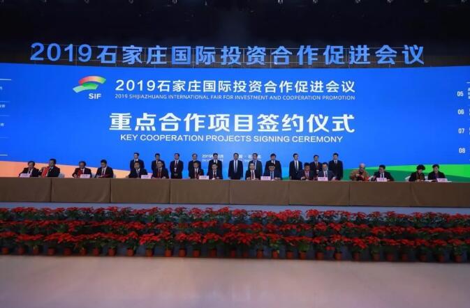 2019石家庄国际投资合作促进